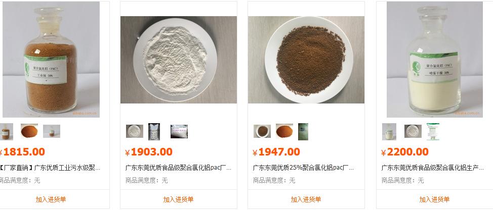 聚合氯化铝工艺分类
