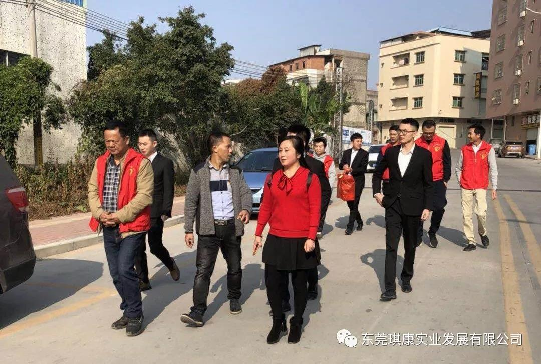 东莞市琪康实业发展有限公司