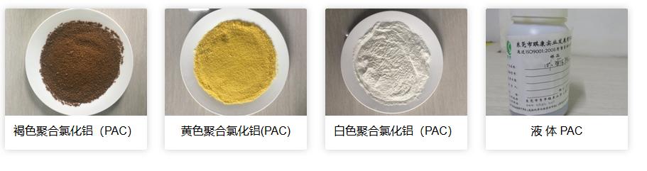 聚合氯化铝除磷投药量