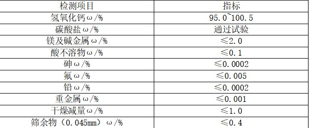 95%食品级氢氧化钙