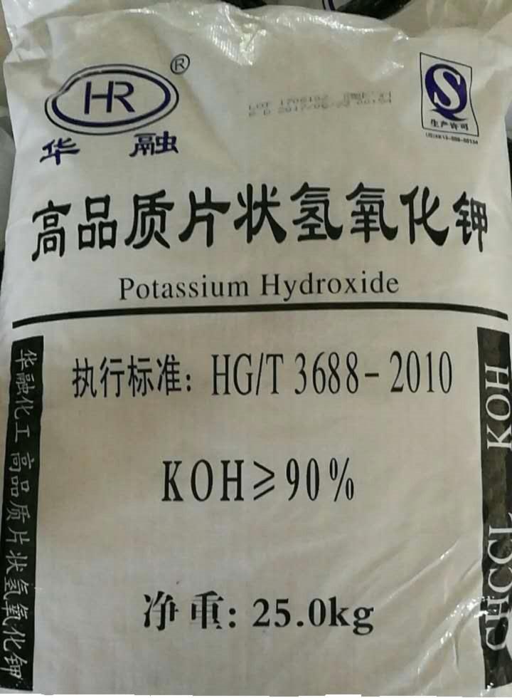 氢氧化钾1.jpg